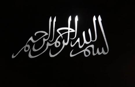FASHIONABLE ARABIC WRITING - LOUVRE